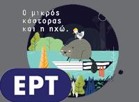 18.11.15 -  Ο Παναγιώτης Τσιρίδης συνομιλεί με την Ασπασία Καλοκύρη σχετικά με την παράσταση «Ο μικρός κάστορας και η ηχώ» | ΕΡΤ