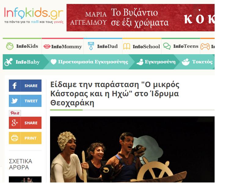 08.12.15 -  H παράσταση «Ο μικρός κάστορας και η ηχώ» μέσα από τα μάτια της Μαρίας Ιωαννάτου| Infokids.gr
