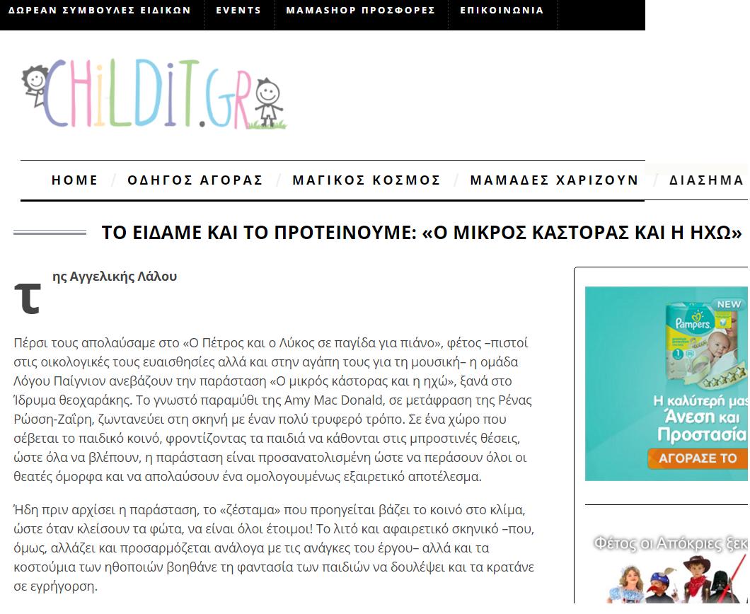 22.01.16 -  Η Αγγελική Λάλου γράφει για την παράσταση «Ο μικρός κάστορας και η ηχώ» | Childit.gr