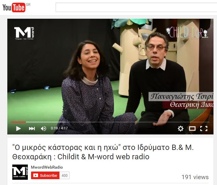 02.02.16 -  Βίντεο - συνέντευξη με τους συντελεστές της παράστασης «Ο μικρός κάστορας και η ηχώ» | Childit.gr & M_WordRadio