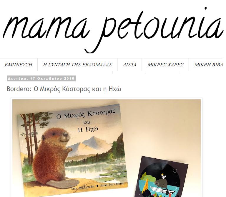 17.10.16 -  Η mamapetounia μας κάνει περήφανους που ανταποκριθήκαμε στις προσδοκίες της! | mamapetounia.gr
