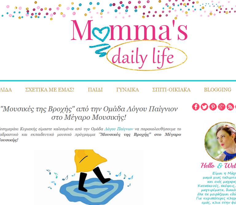 24.10.16 -  Μία από τις πιο συγκινητικές κριτικές που έχουμε λάβει, από τη μαμά Μάχη του mommasdailylife | mommasdailylife.gr