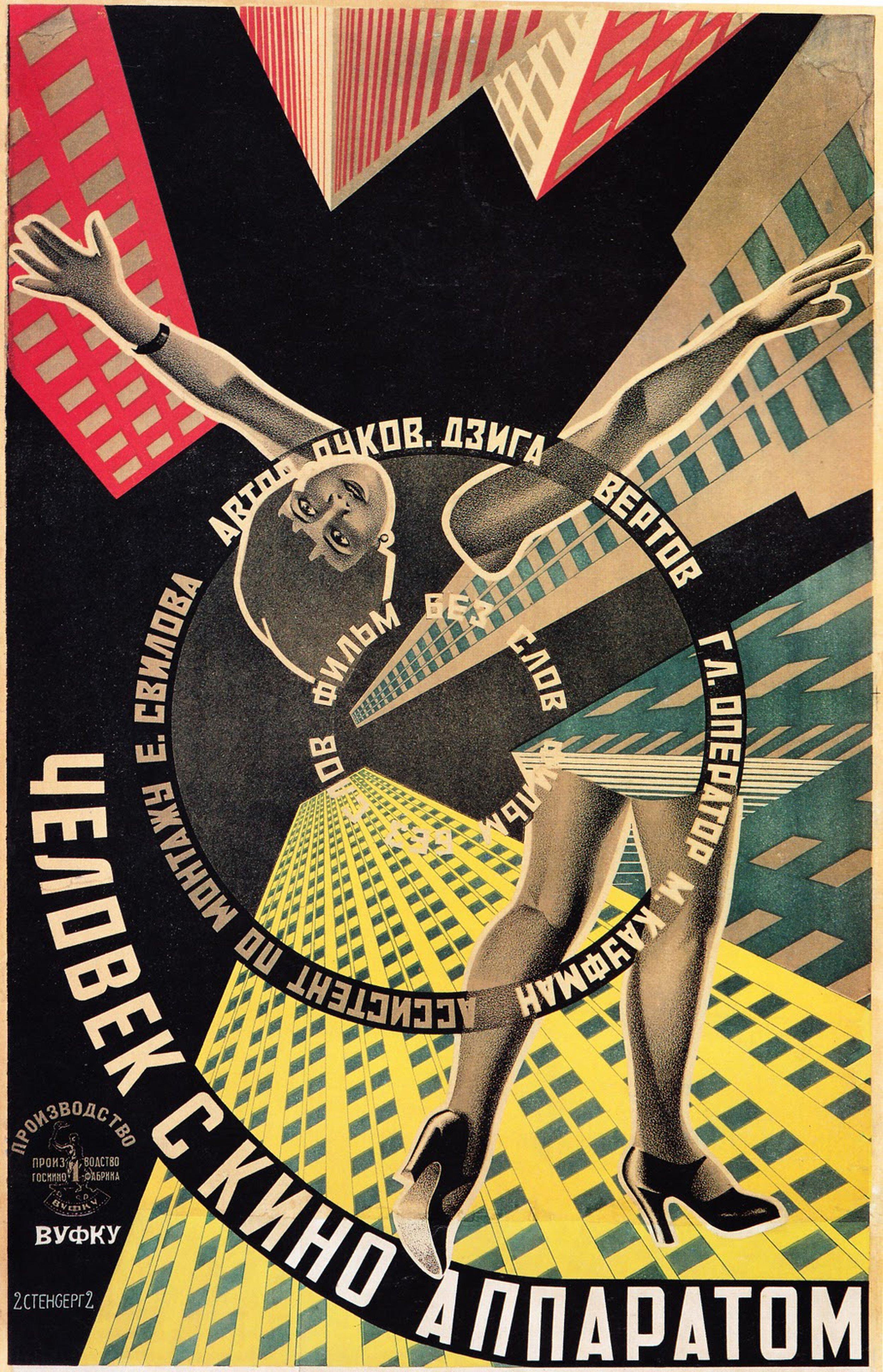 """Vertov's """"Man with a Movie Camera"""" (1929)"""