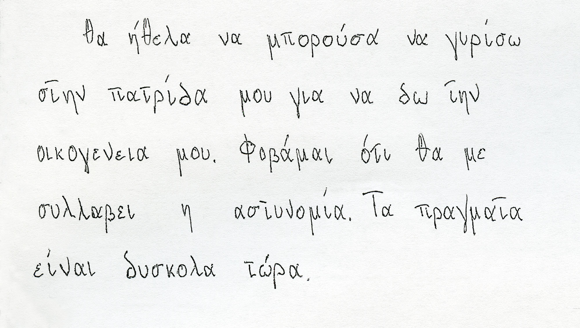 text_greek.jpg