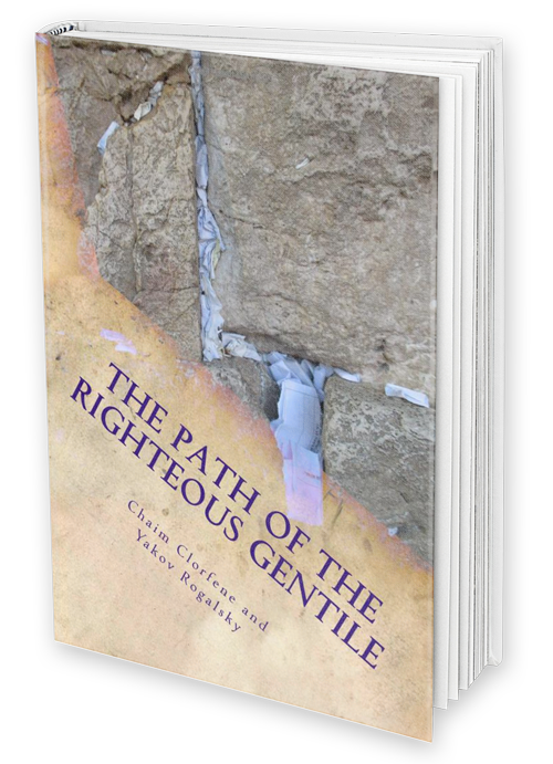 path-of-righteous-gentile-book-cover-new.png