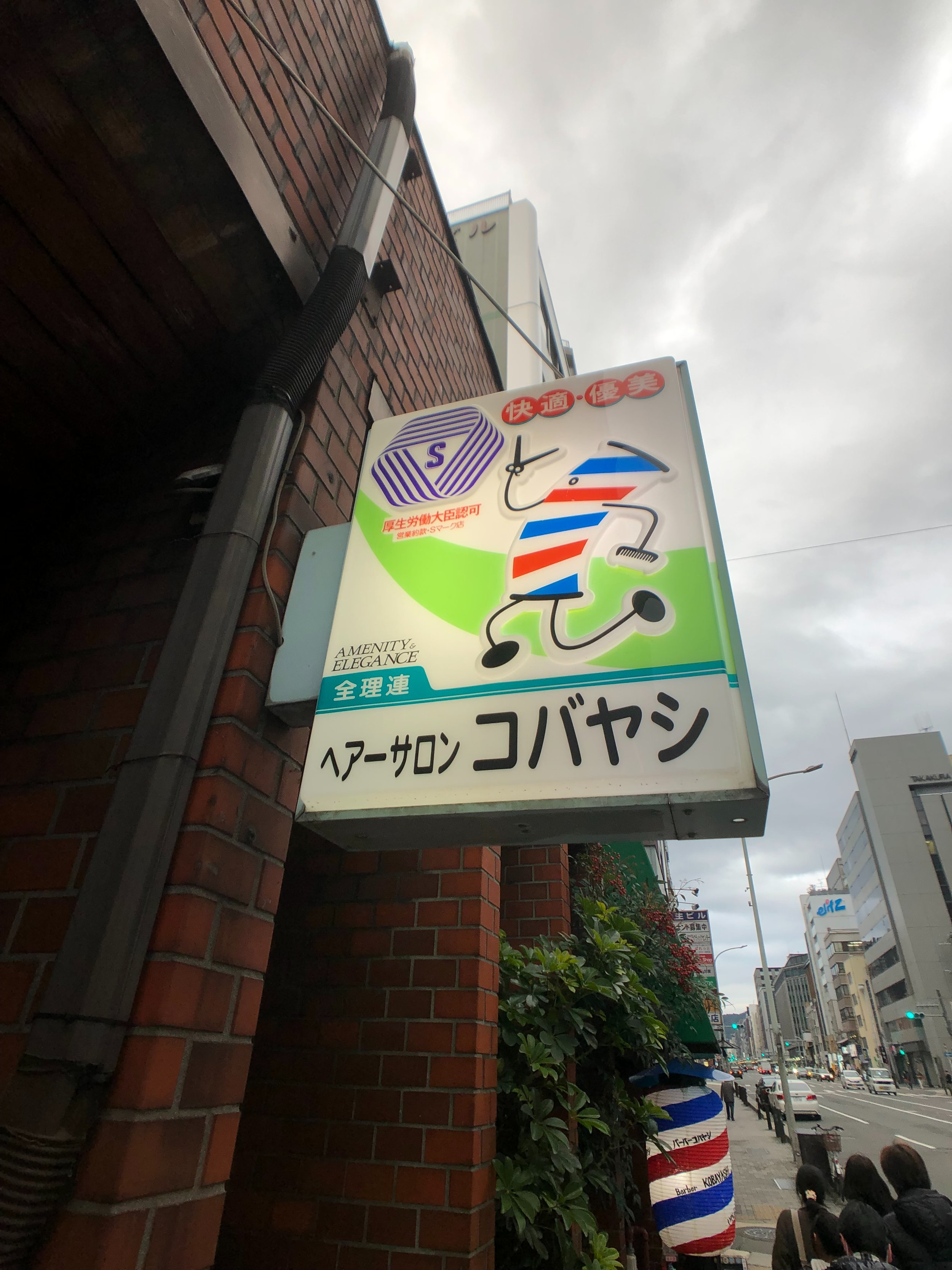 Barbershop, Kyoto.