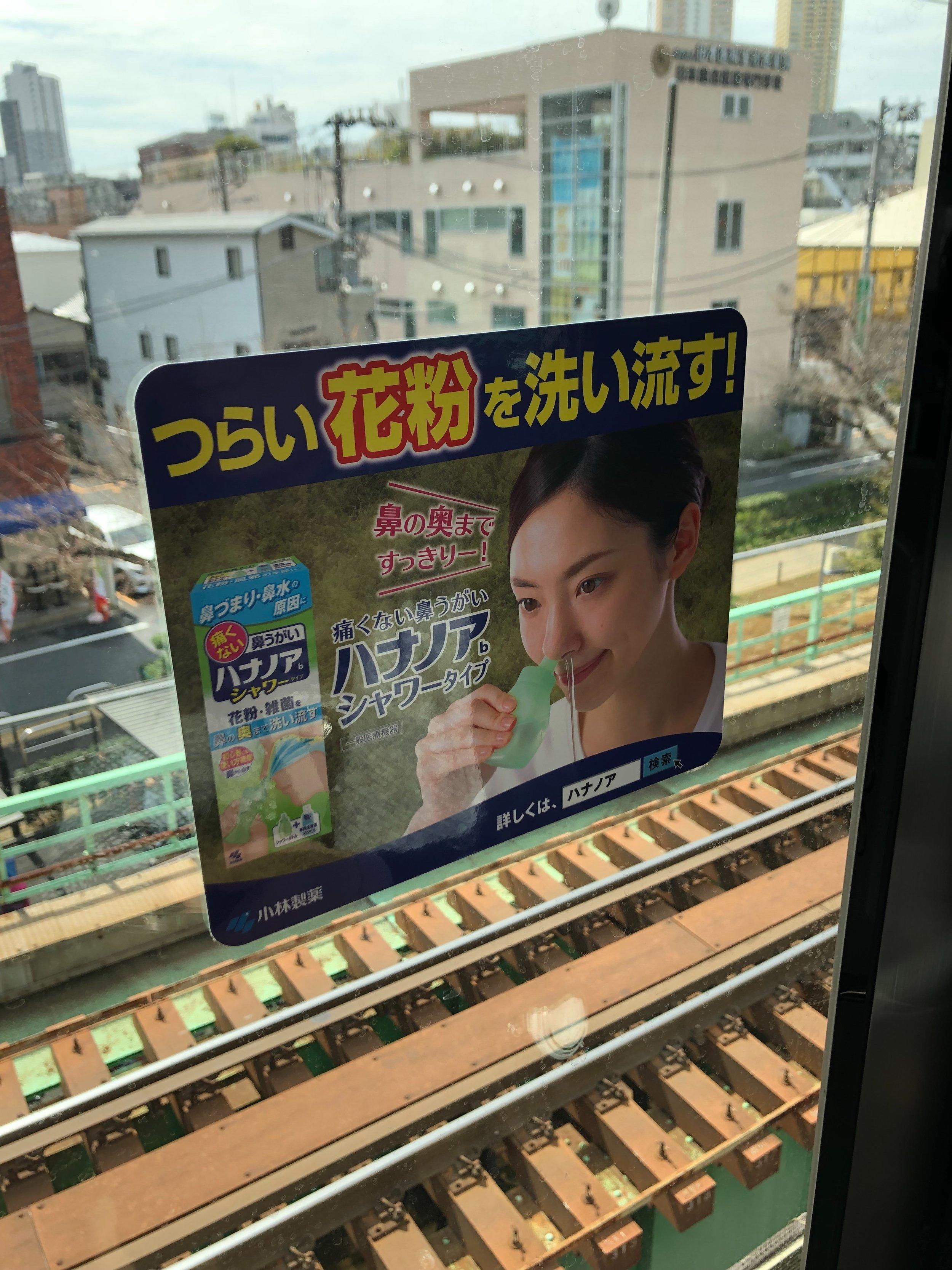 Advertisements, Tokyo.