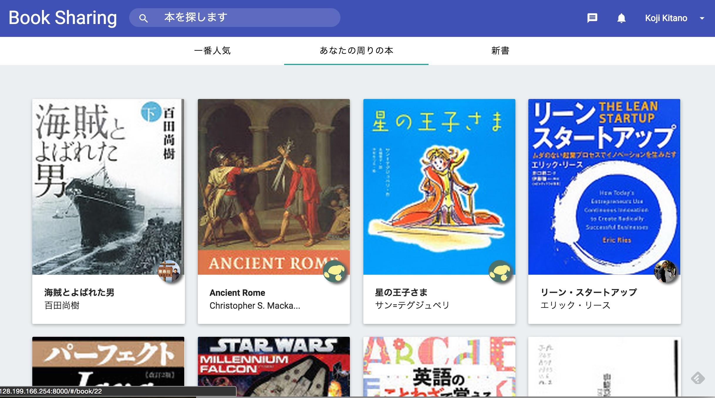 Shiroがリーンスタートアップにて開発しているMVP「Booksharing」