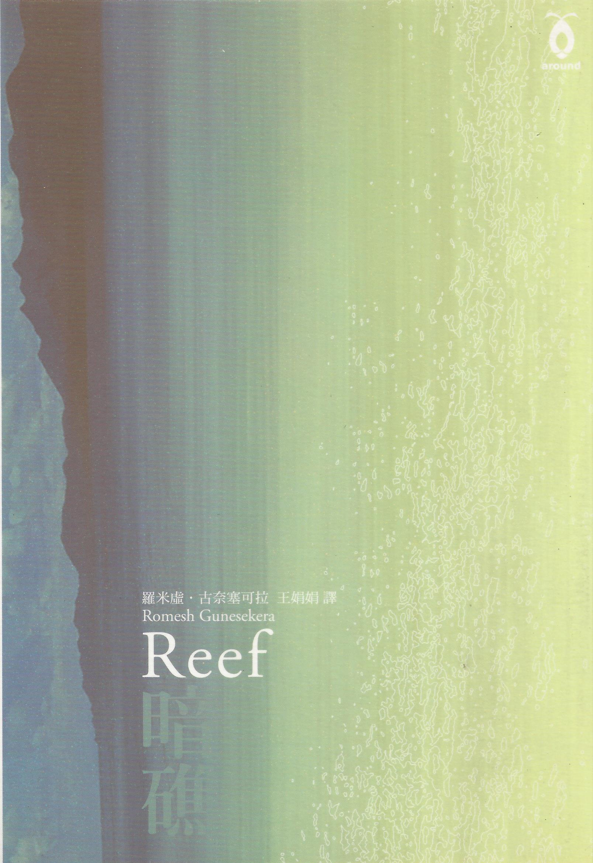 Reef Chinese.jpg