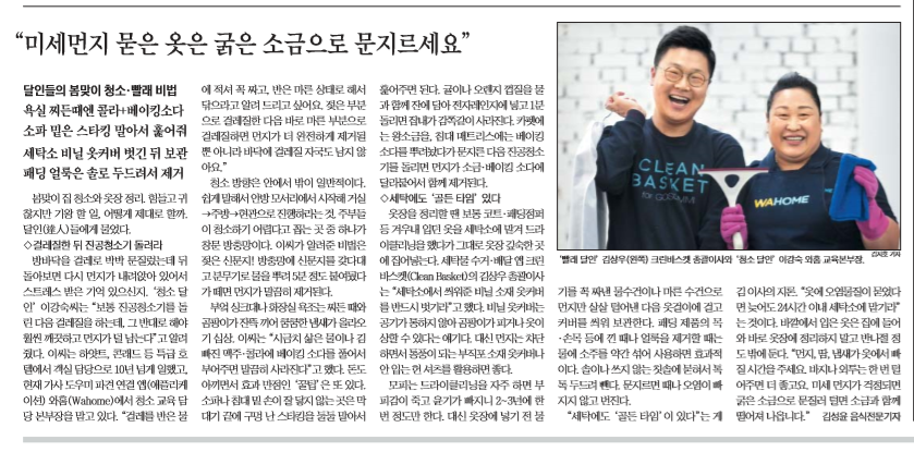 """fionabae proudly positions mobile phone app called """"Wahom (Maid Service Management Application)"""" on Chosun Ilbo and gives a tip for spring cleaning.  For the full view, please click!"""