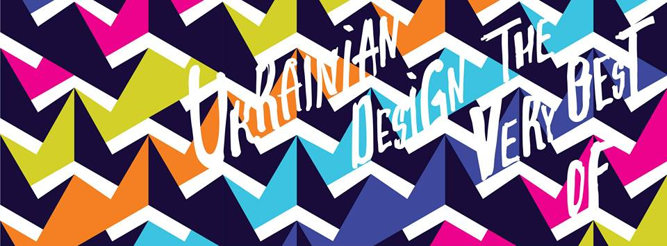 Ukrainian Design the Very Best of1.jpg
