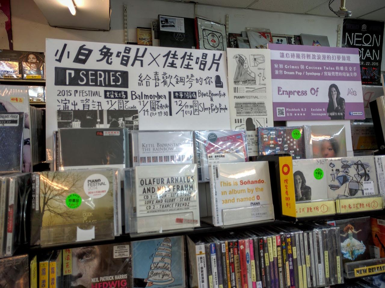 佳佳唱片店,外层是可怕的港台日韩流行,里面有不少欧西独立摇滚、金属专辑。