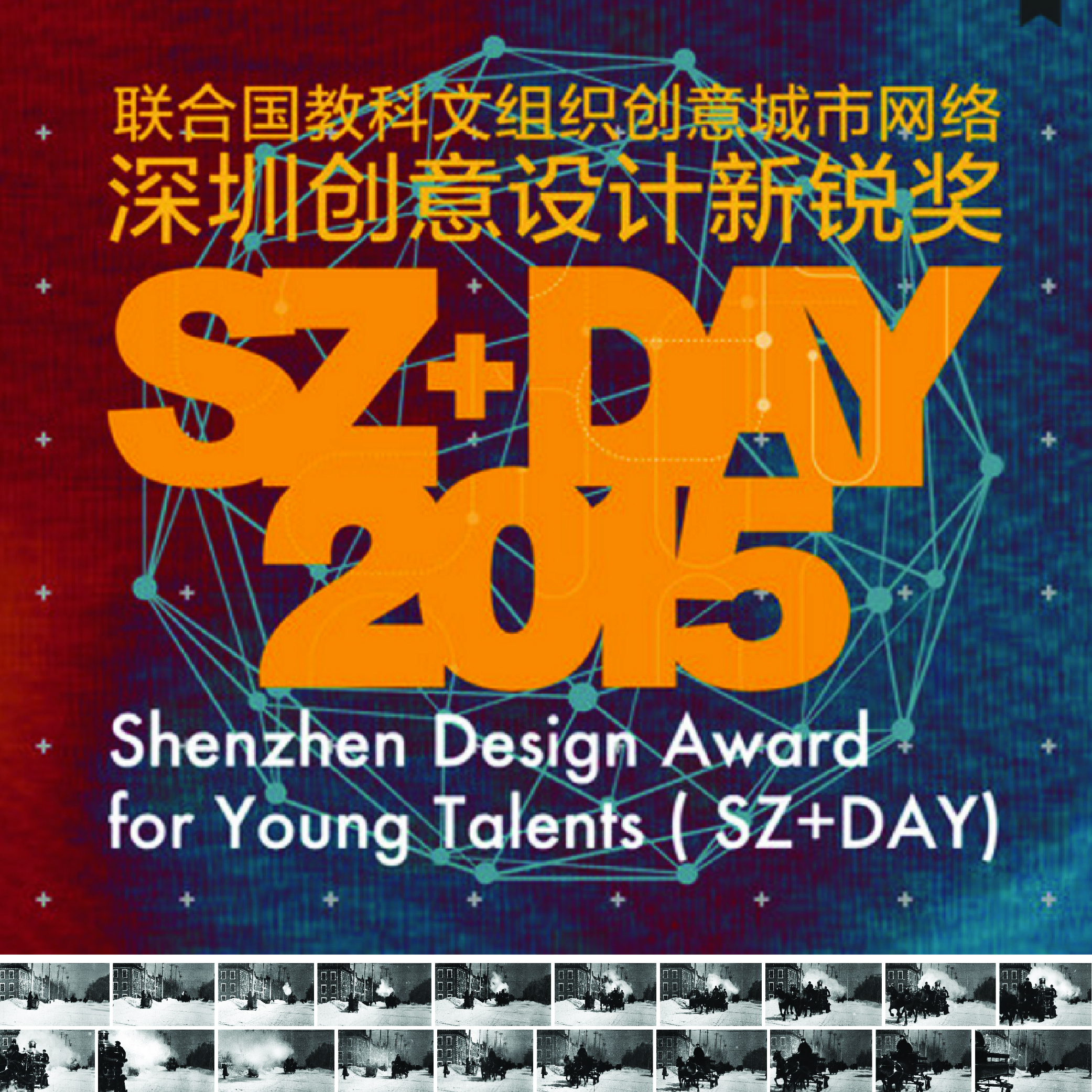 SHENZHEN DESIGN AWARD FOR YOUNG TALENTS 2015 - Finaliste: Résidence Edison