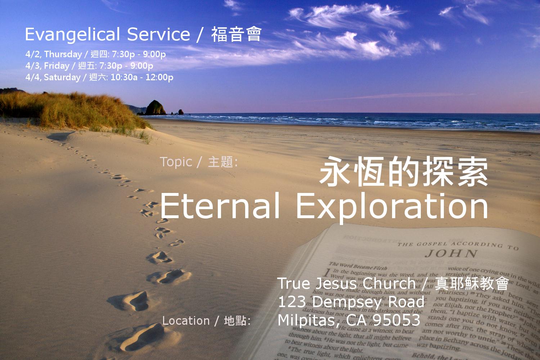 Spring 2015 ESSC Invitation Front