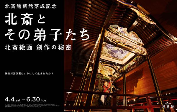 AD /  Shinji Nemoto
