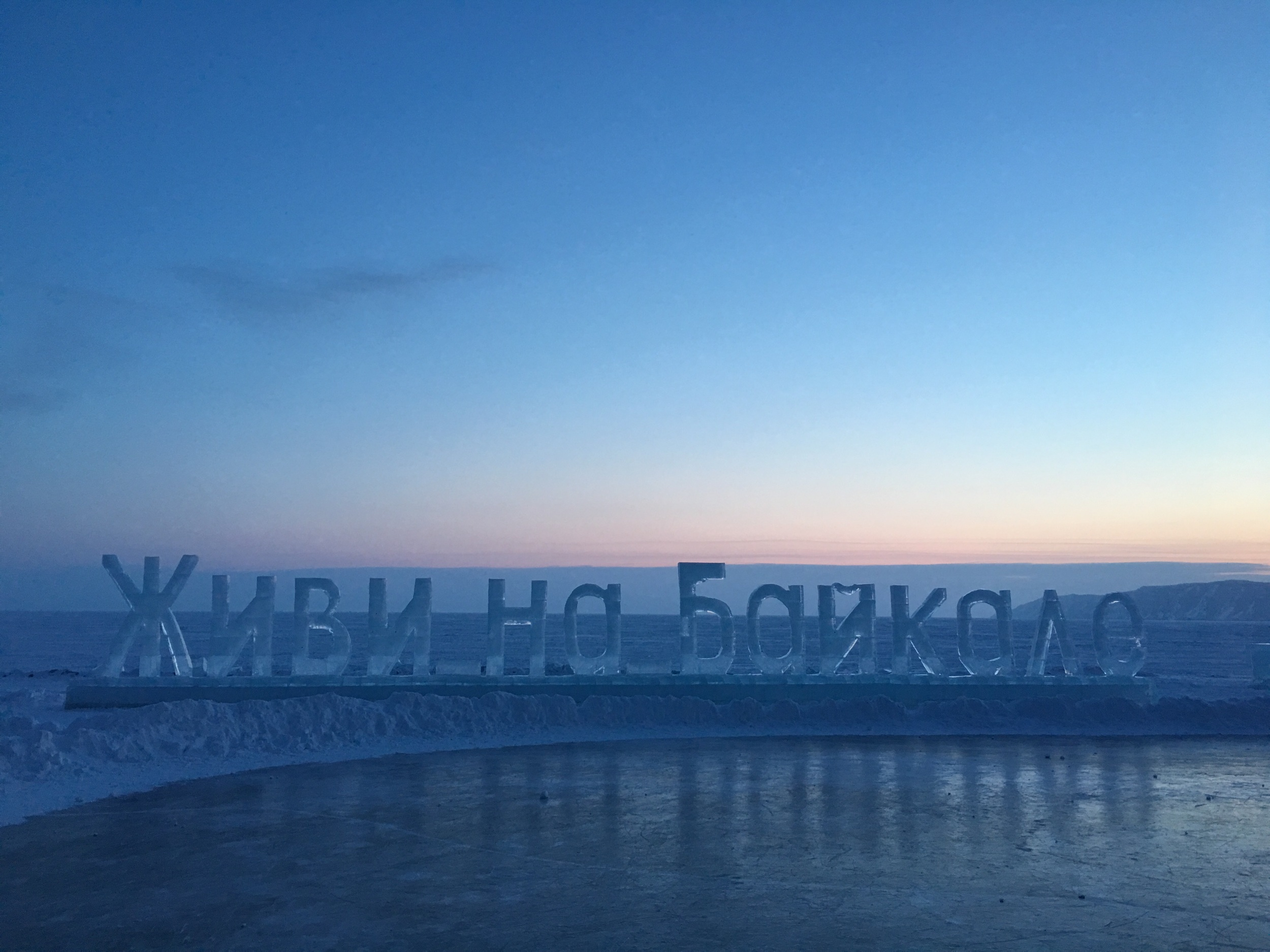 Hey, mom! I'm alive on Baikal. (Not really what it means, but doesn't matter - if you get to read this.)