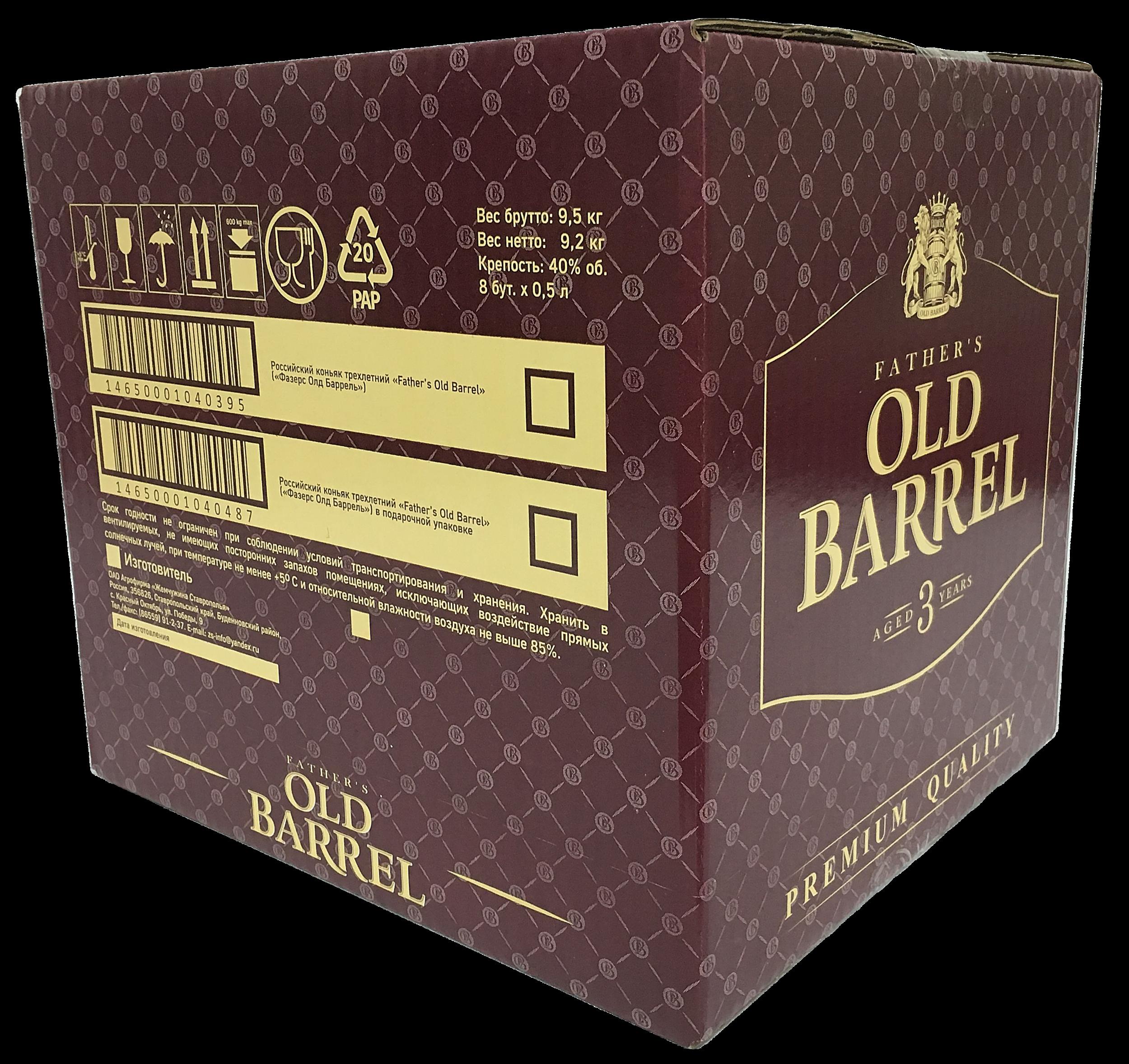 Old Barrel png.png