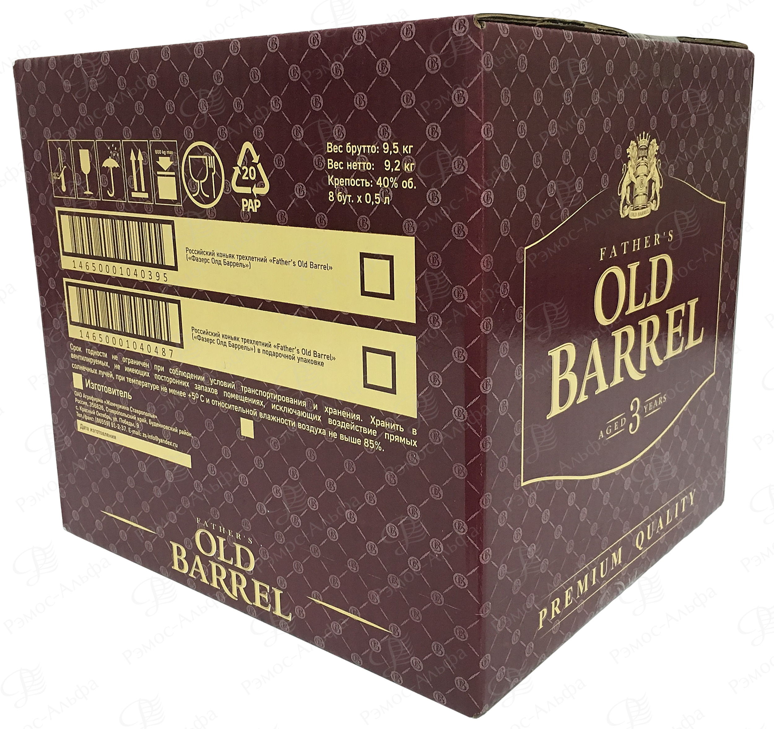 вз Old Barrel.png