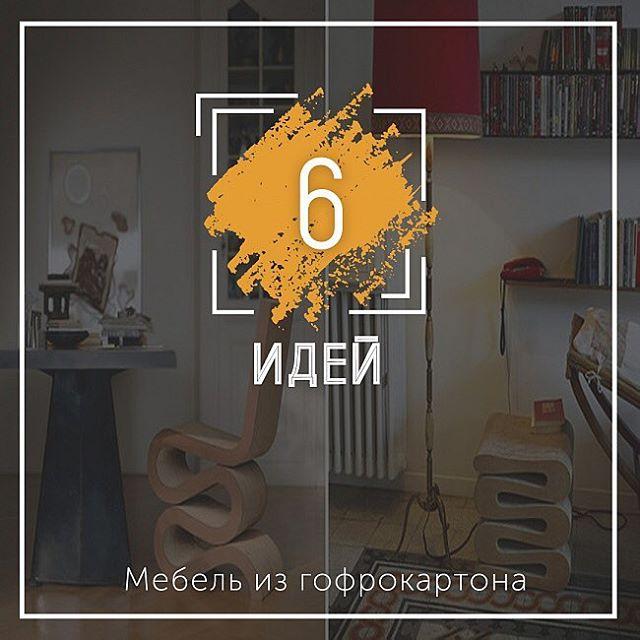 Показываем вам четвертую идею из шести.  #РэмосАльфа #кресло #экокресло  #RemosAlfa #packaging #гофрокартон  #экология