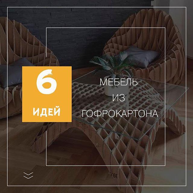 Пятая идея из шести. А вы не боялись бы пользоваться таким столиком?  #РэмосАльфа #эко #экостол #RemosAlfa #packaging #гофрокартон #экокресло
