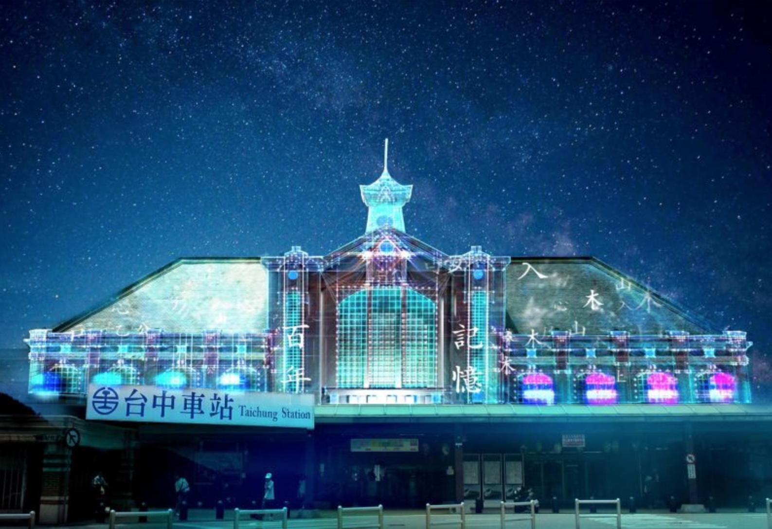 台中舊火車站光雕投影