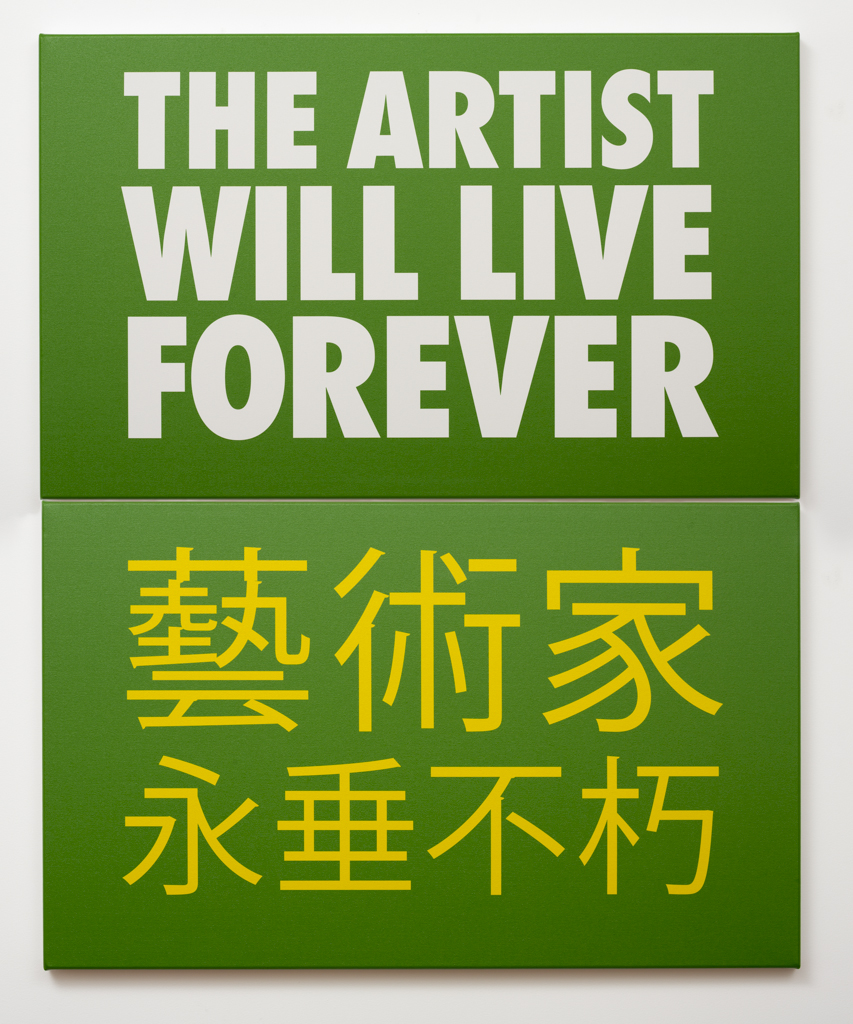 THE ARTIST WILL LIVE FOREVER 2013