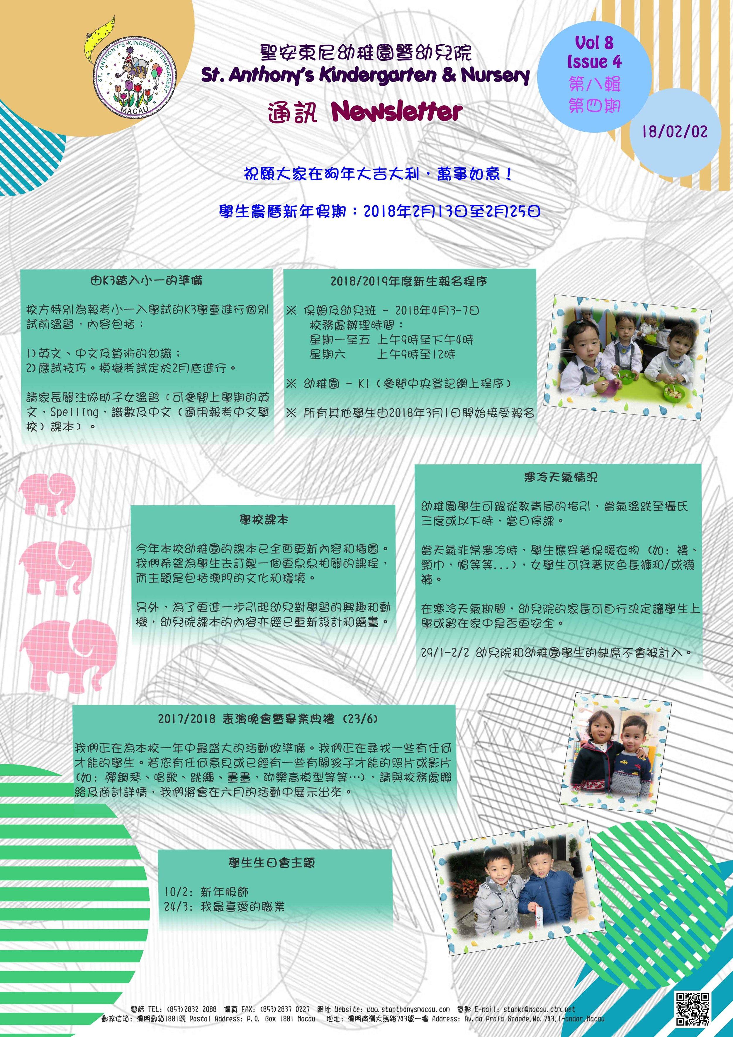 V8I4C(Website).jpg