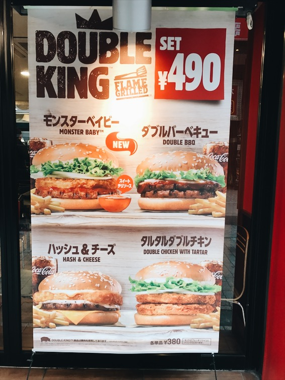 I wanted to show you the BK's menu! I want all four!!!