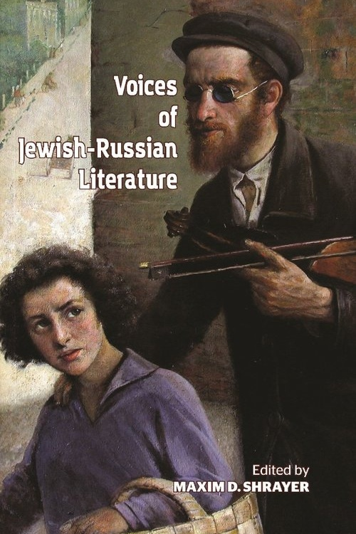 Watch the  Voices of Jewish-Russian Literature: An Anthology    Book Trailer