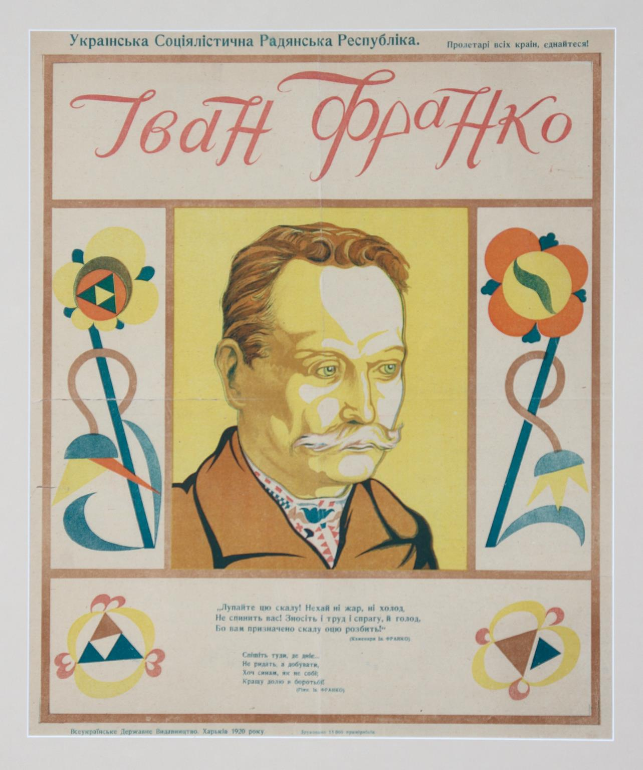 Vasyl Yermilov.  Ivan Franko , 1920.