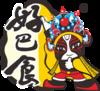 好巴食 - Brand Logo-- UPDATED JULY 2016.png
