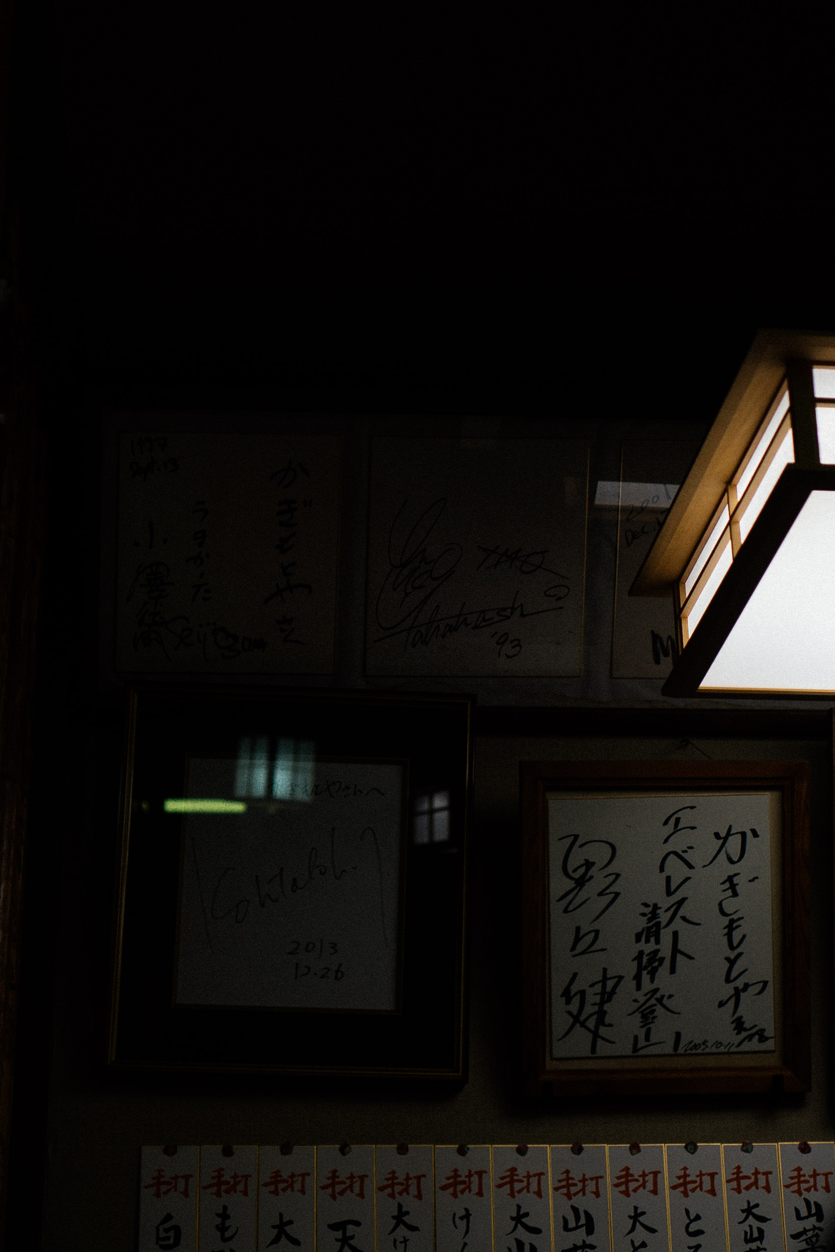 Kagimotoya, Soba Noodles, Karuizawa