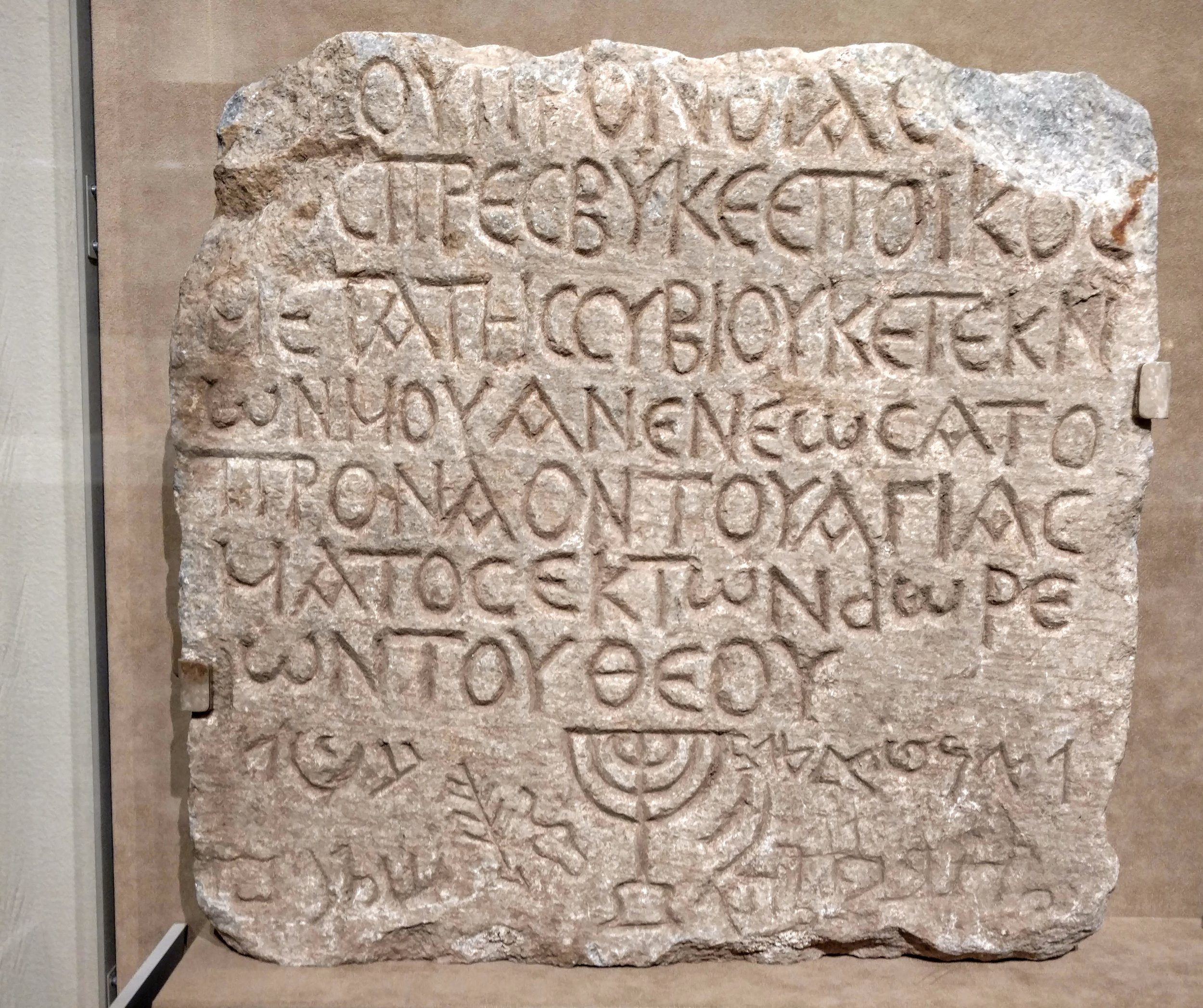 5th century synagogue donor inscription in the Metropolitan Museum of NYC. (own photo, 2017).