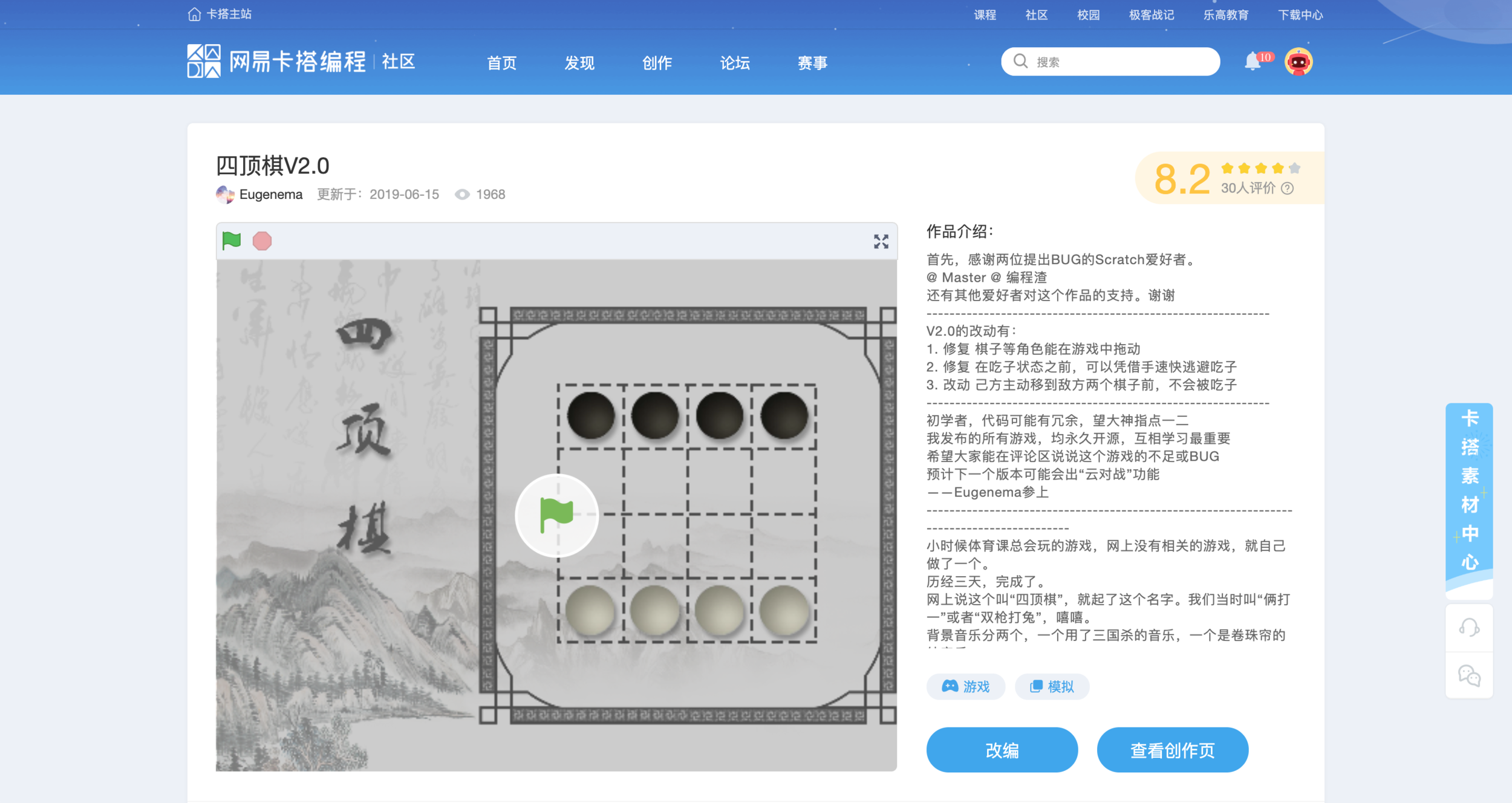 - Figure 2: The project's main page. The publish page used to look similar to the project's main page. The different copy on the buttons tell users which page they are on