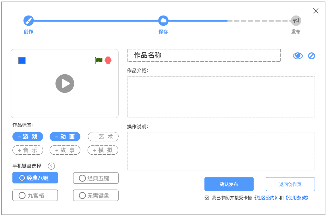 Figure 3: Prototype No.1 features a progress indicator to show users the publishing process is not done yet