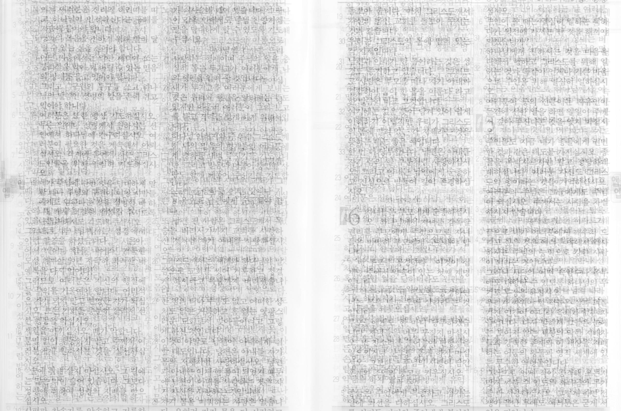 에베소서,Ephesians