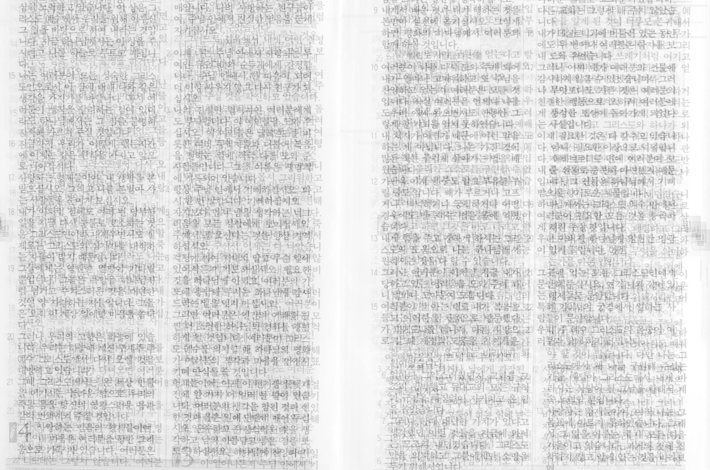 빌립보서,Philippians