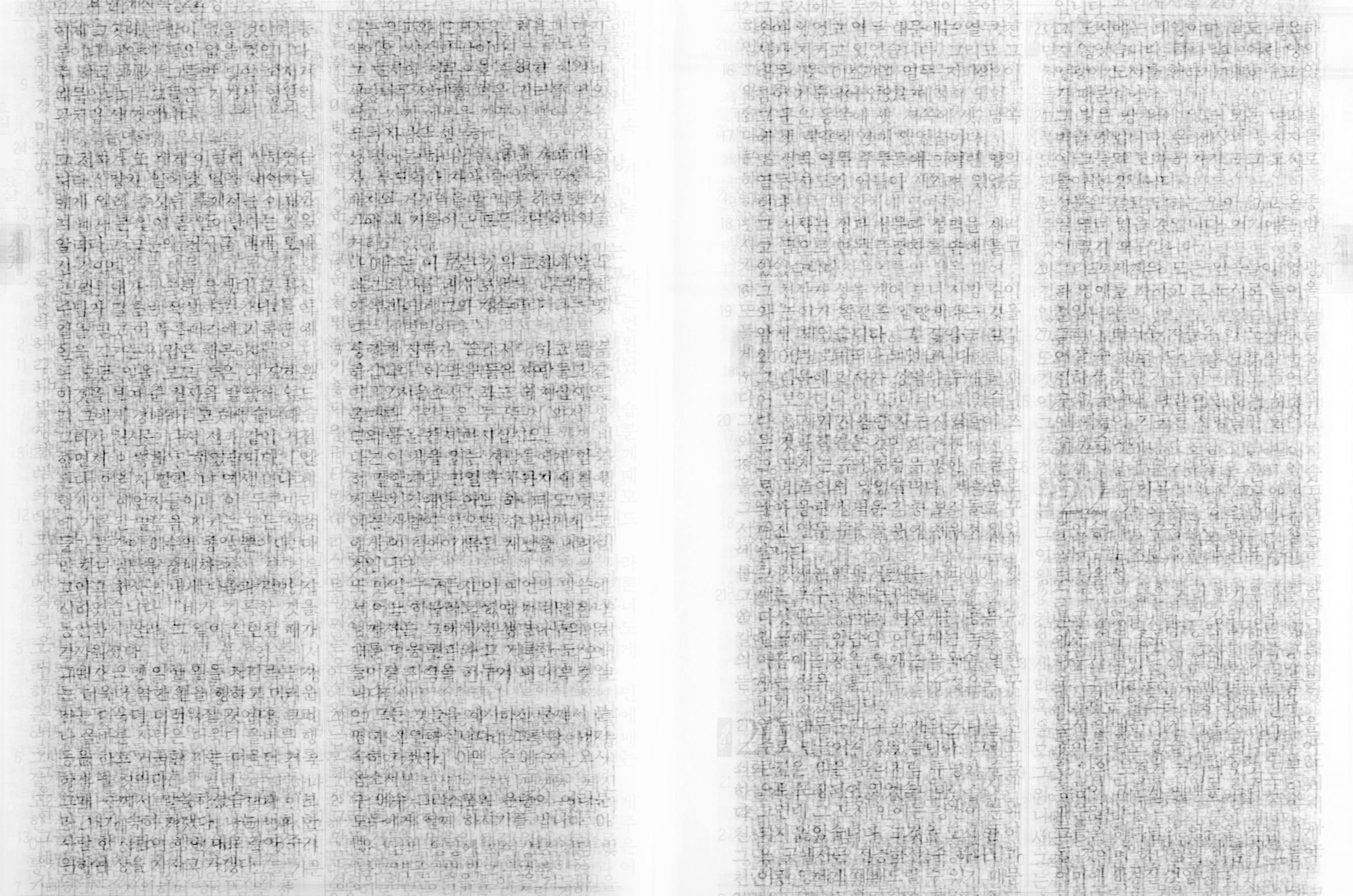 신약, New Testament