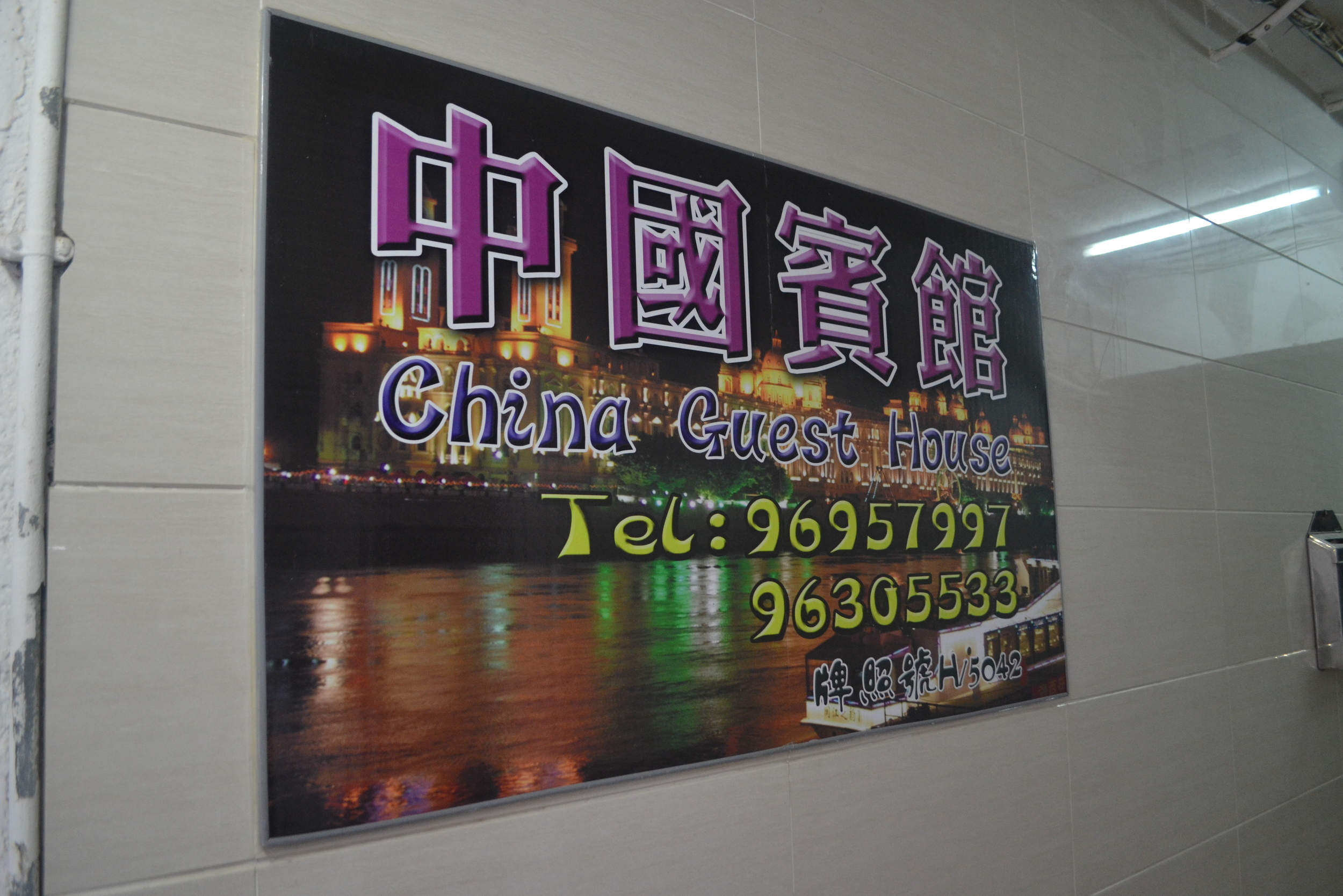 China GuestHouse en el 7mo piso del Mirador Mansion.