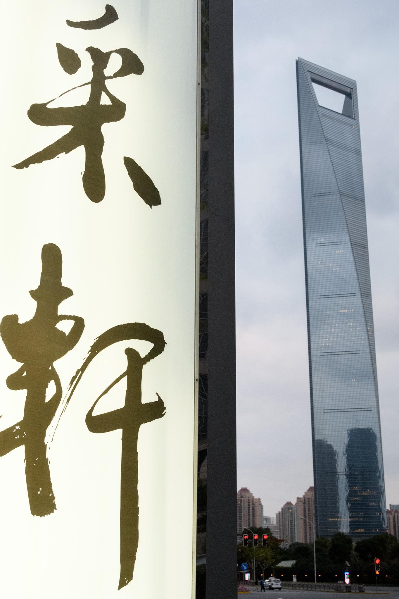 Shanghai World Fiancial Center