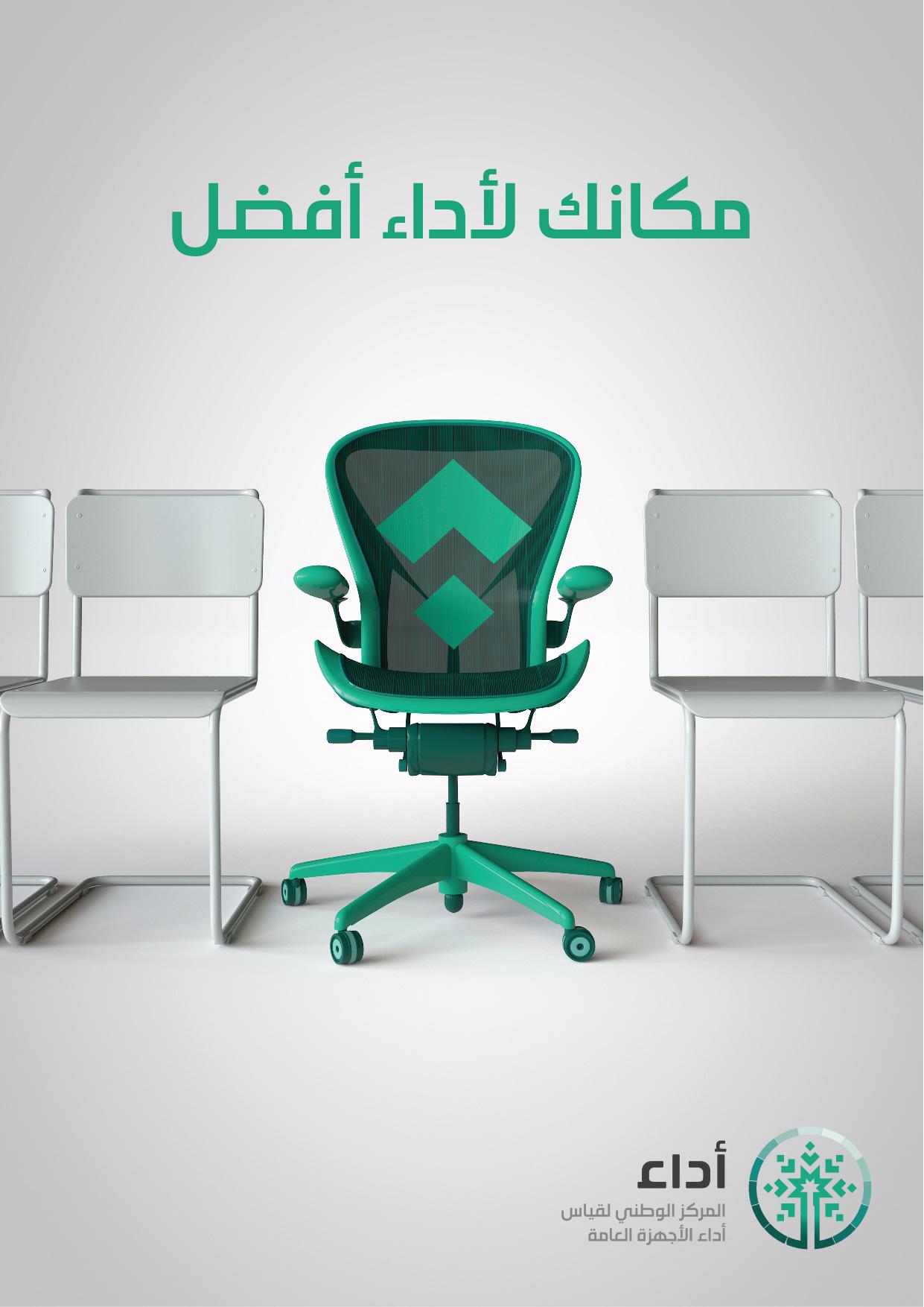 ADAA_HR_YOUR-PLACE_2-Chair.jpg