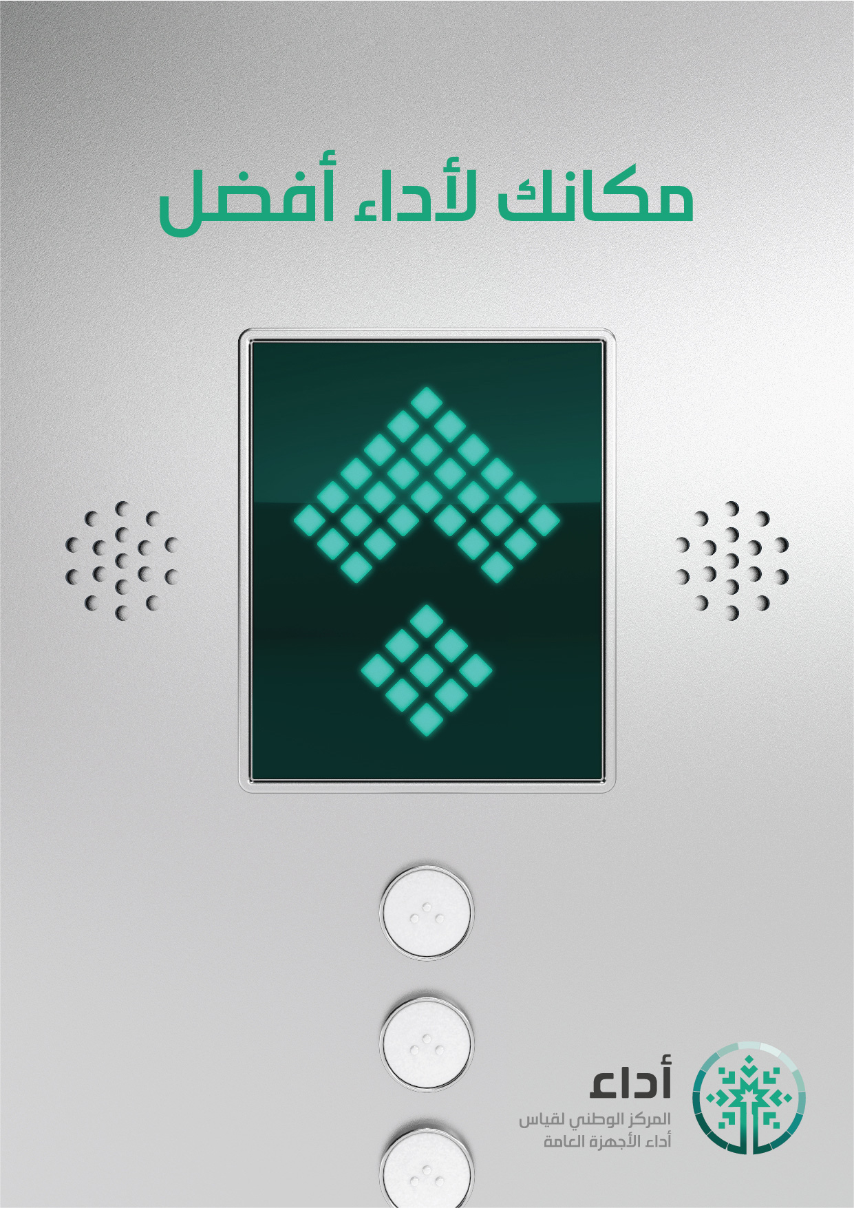 ADAA_HR_YOUR-PLACE_7-Elevator.jpg