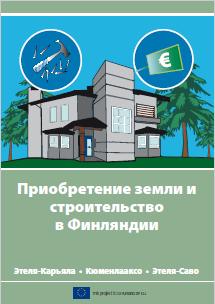 Нормы строительства в Финляндии. Выдержка из справочника союза муниципалитетов Южной Карелии, 2008