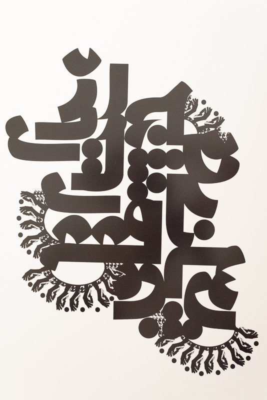 Calligraphy based on old manuscripts originating from Iraq, Yemen, Iran and Morocco