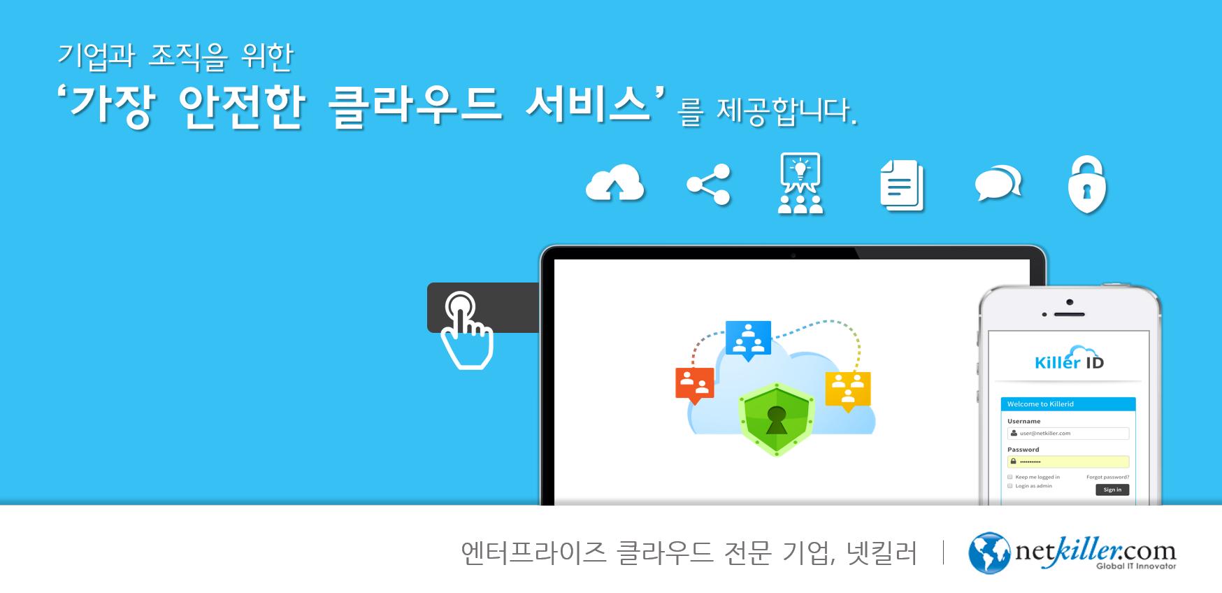 넷킬러 소개