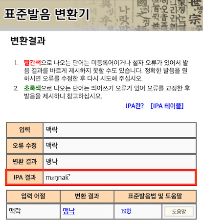 An example from the 한글 IPA converter (IPA section marked in red)
