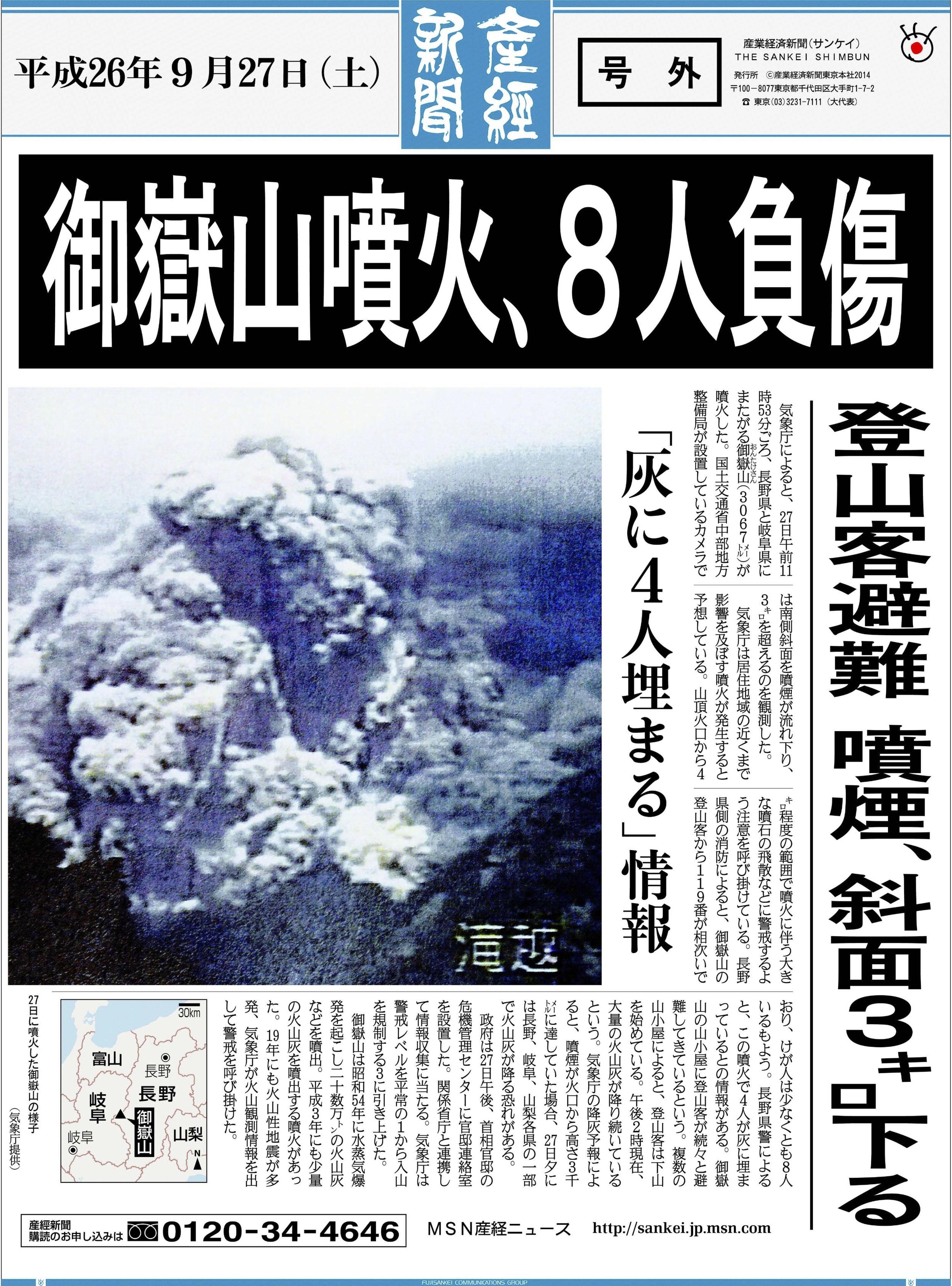 © 産経新聞