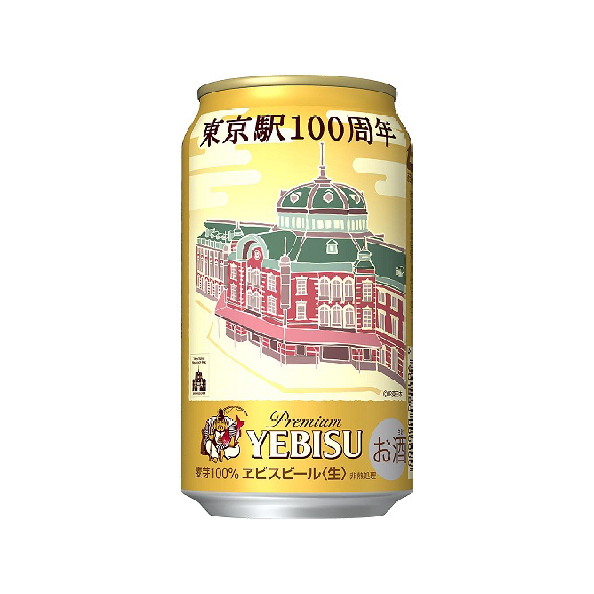 ©サッポロビール株式会社