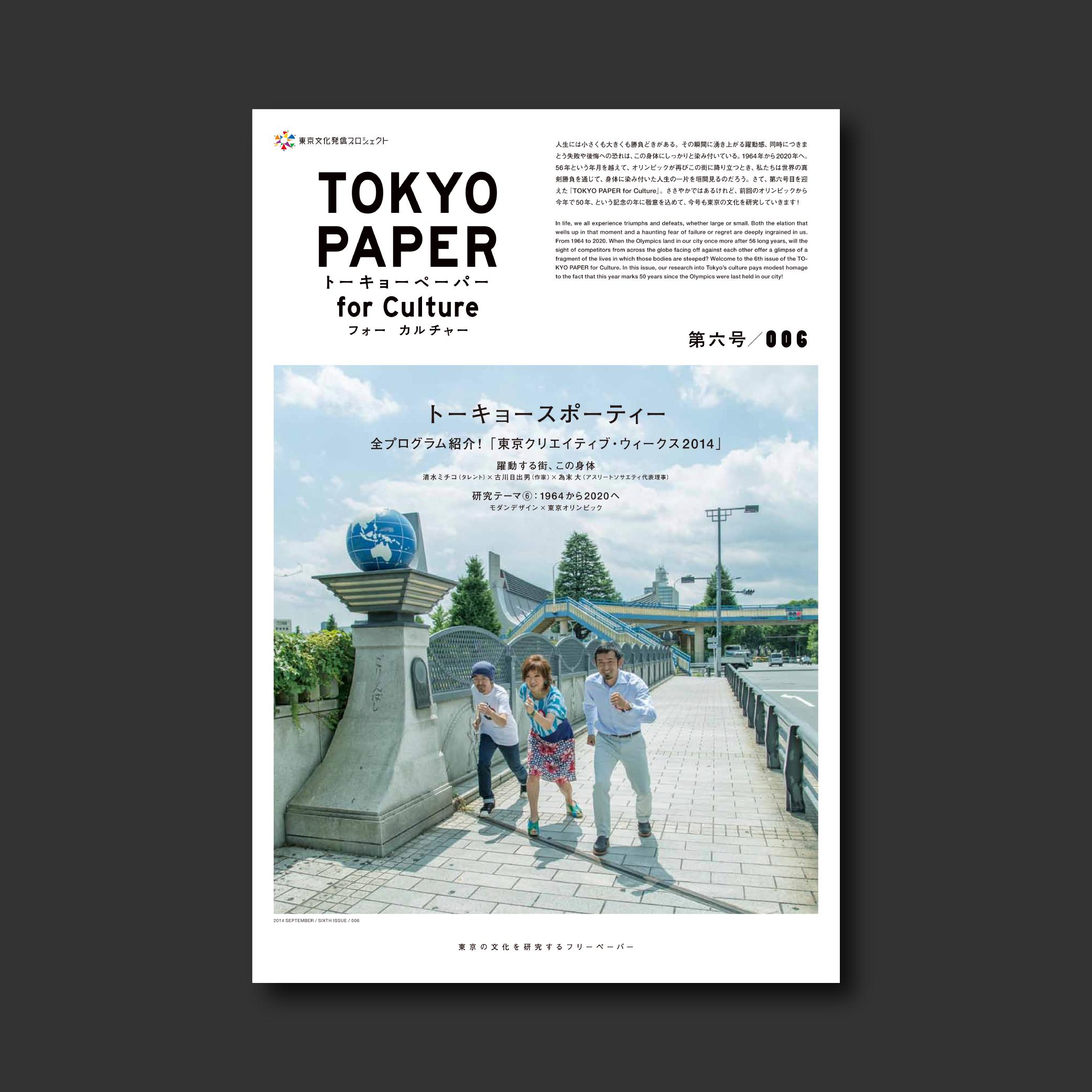 ©東京文化発信プロジェクト