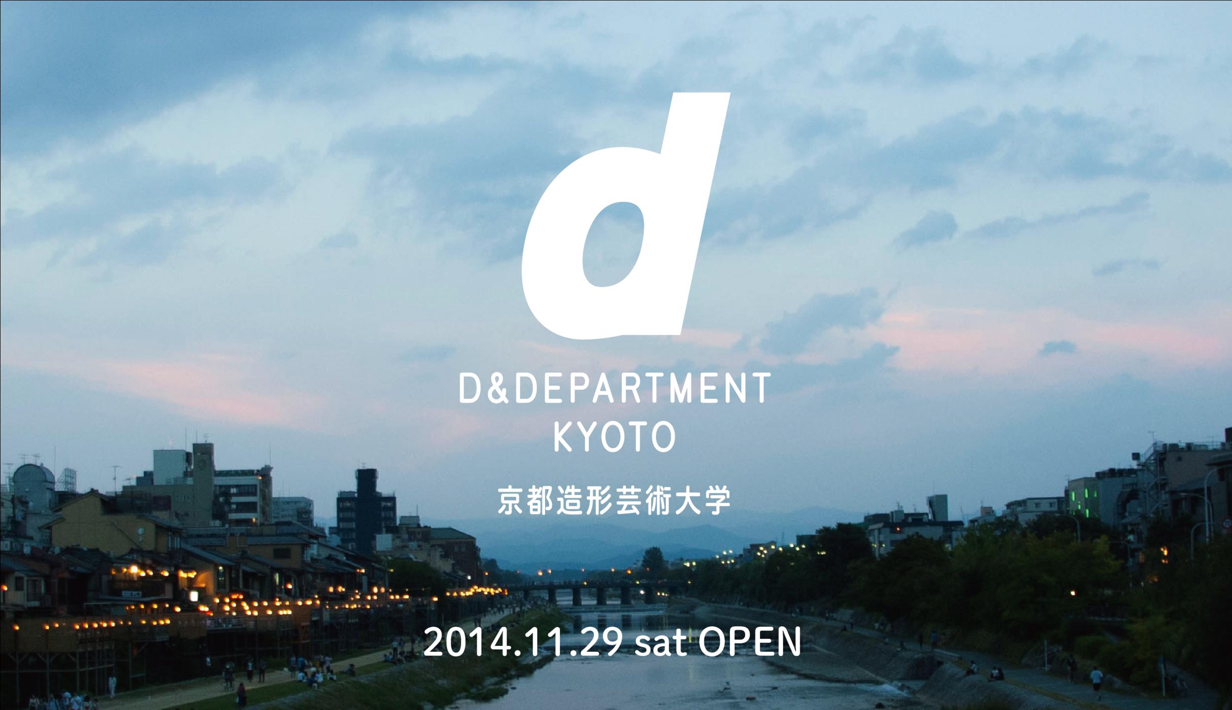 ©D&DEPARTMENT INC